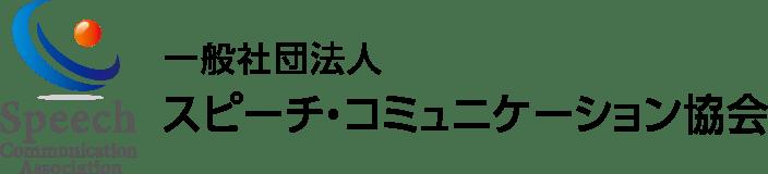 一般社団法人 スピーチ・コミュニケーション協会