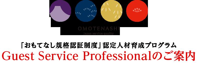 「おもてなし規格認証制度」認定人材育成プログラム Guest Service Professional のご案内