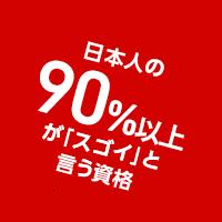 日本人の90%以上が「スゴイ」と言う資格